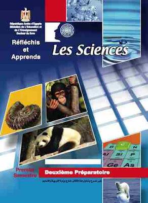تحميل كتاب العلوم باللغة الفرنسية للصف الثانى الاعدادى الترم الاول2017