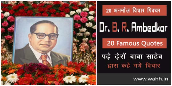 20-Motivational-Quotes-by-Dr.-B.-R.-Ambedkar