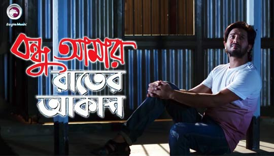 Bondhu Amar Rater Akash Lyrics - Sadman Pappu