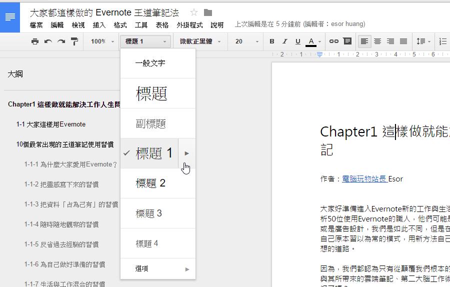 論文報告必備! Google Docs 新增文件大綱引導模式|數位時代