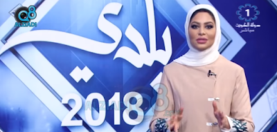 """A female TV presenter with the Kuwait Television in Kuwait was suspended for calling a male colleague """"handsome"""" on air. The female present was handing over coverage of the country's municipal elections to the male colleague when she cheekily asked him stop fiddling with his turban as he was already handsome."""