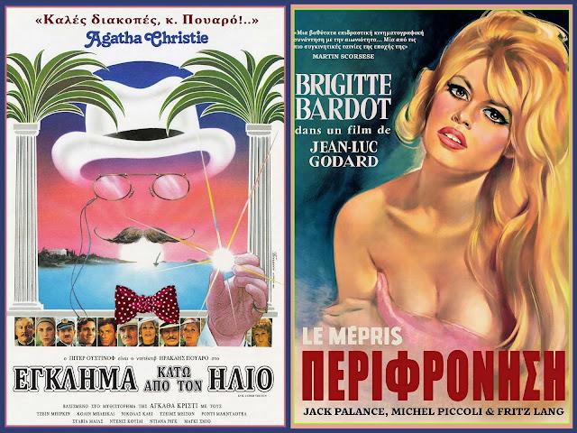 Δύο κλασικά αριστουργήματα σε επανέκδοση στον Θερινό κινηματογράφο CINE VALIA