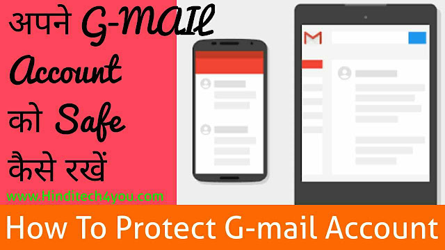 apne gmail ko safe aur protect kaise rakhe in hindi