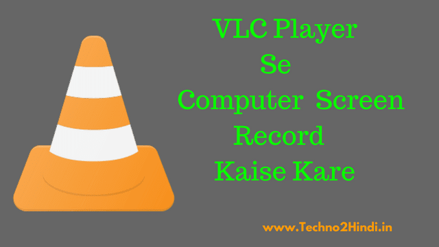 How to record computer screen using VLC Playe