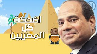 كن اول من يحمل لعبة بلحة بيلم الفكة التي اضحكت المصريين | تحميل لعبة السيسي