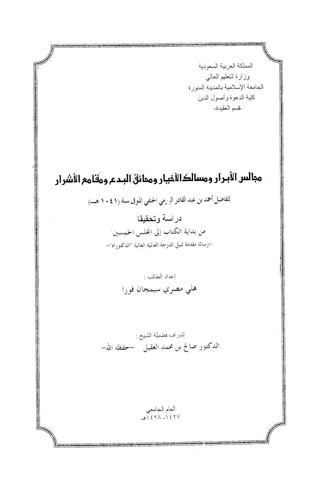 كتاب الابرار في ترويض الاشرار pdf