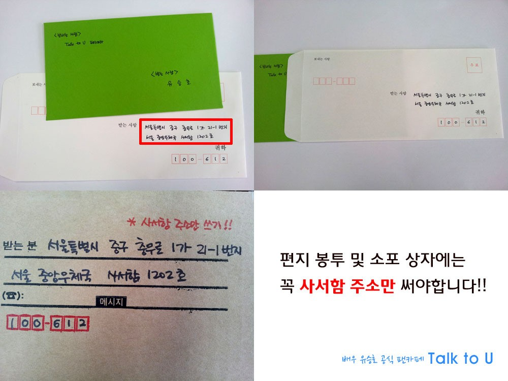 YSHbiased How to send e mail and packages to Yoo Seung Ho in