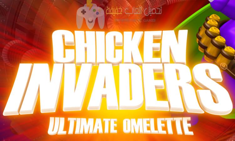 تحميل لعبة الفراخ 4 Chicken Invaders للكمبيوتر برابط مباشر من ميديا فاير