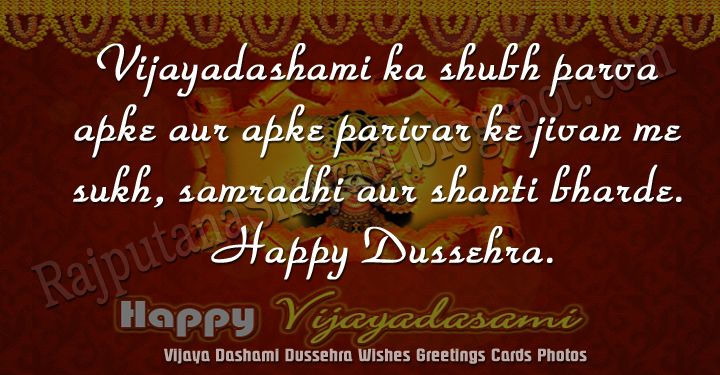 Top 35 vijaya dashami dussehra wishes greetings cards photos vijayadashami wishes quotes photos happy dussehra greetings cards dussehra 3d wallpaper dussehra festival m4hsunfo