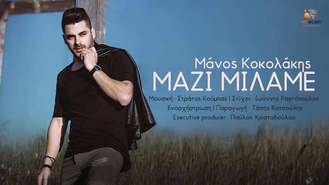 ΝΕΟ ΤΡΑΓΟΥΔΙ-ΜΑΖΙ ΜΙΛΑΜΕ