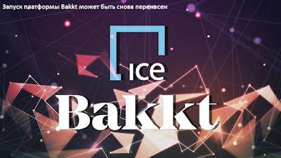 Запуск платформы Bakkt может быть снова перенесен