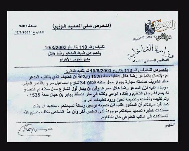 823e227d2 الفجر تنفرد بنشر حقائق جديدة عن اختفاء رضا هلال وشقيقه يقول كلمة السر جمال  مبارك والهام شرشر