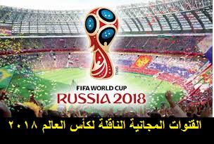 تردد القنوات المجانية المفتوحة الناقلة مباريات كأس العالم
