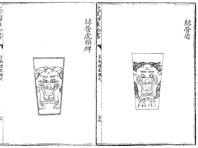 Qing Chinese hand shield