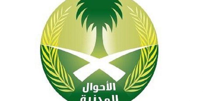 رابط حجز موعد في الاحوال المدنية نظام ابشر 1438هـ وزارة الداخلية السعودية