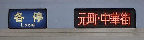 東急東横線 各停 元町・中華街行き Y500系
