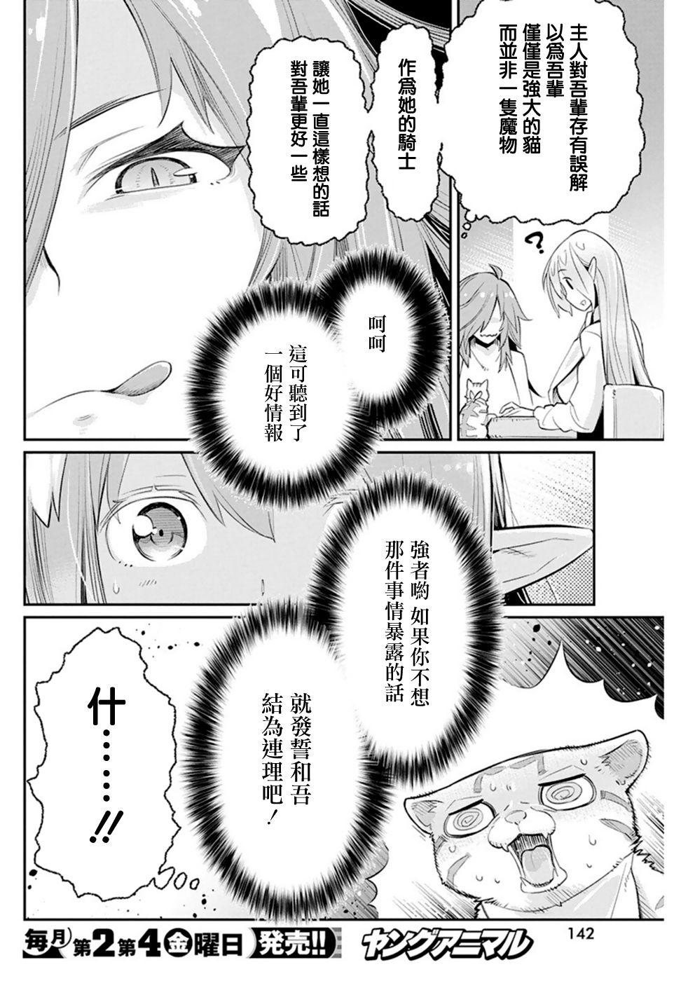 重生的貓騎士與精靈娘的日常: 22話 - 第16页