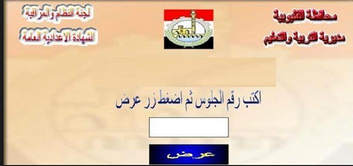 ظهرت الان نتيجة الشهاده الابتدائيه محافظة القليوبيه اخر العام 2016 بالاسم ورقم الجلوس