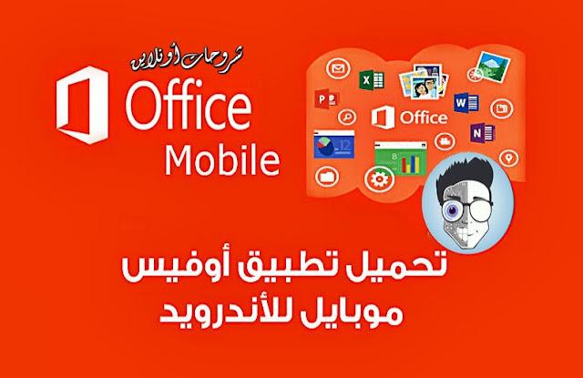 تحميل النسخة النهائية من حزمة أوفيس Office على الاندرويد