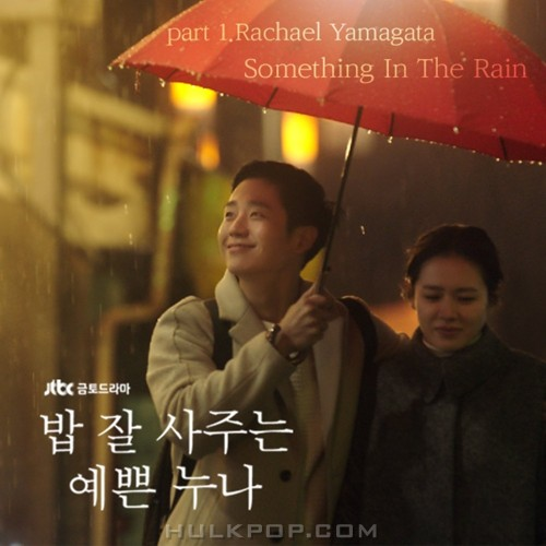Rachael Yamagata – Something In The Rain OST Part.1 (FLAC)