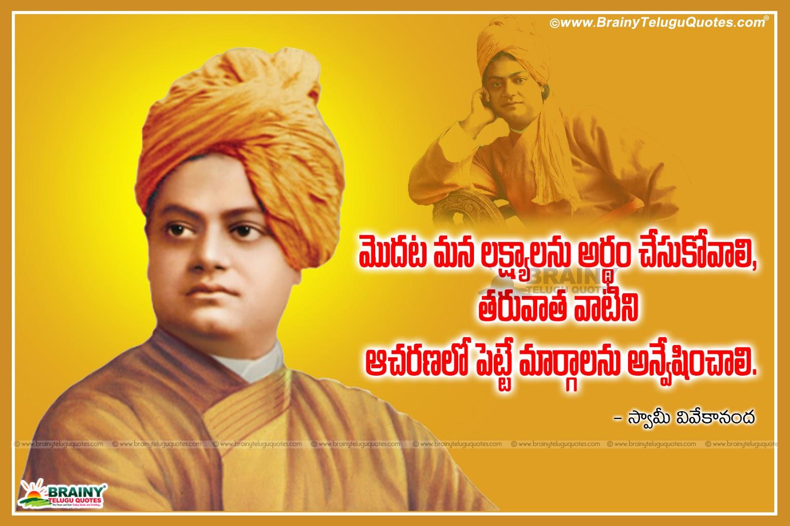 Swami vivekananda telugu best inspirational quotes ...