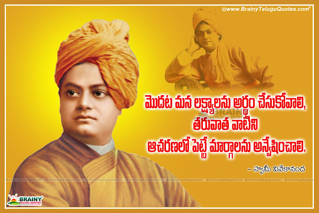 Here is swami vivekananda quotes in telugu free download,swamy vivekananda quotes in telugu pdf,swamy vivekananda quotes in english,swamy vivekananda quotes in telugu images,swami vivekananda motivational quotes in telugu,swami vivekananda quotes in telugu about youth,swami vivekananda slogans in telugu,vivekananda morals in telugu,swamy vivekananda quotes in telugu,swamy vivekananda quotes in telugu pdf,swamy vivekananda quotes images,swamy vivekananda quotes in tamil,swami vivekananda,swamy vivekananda quotes in kannada,swamy vivekananda quotes on education,swamy vivekananda quotes download