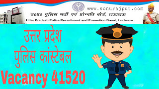 Up Police Vacnacy Form 41520 Post Apply Now