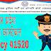 UP Police Vacancy 41520  Post की पूरी जानकारी हिंदी में
