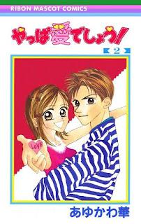 [あゆかわ華] やっぱ愛でしょう! 第01-02巻