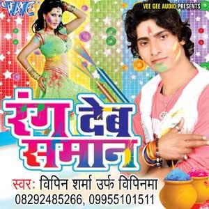 Rang Deb Saman - Bhojpuri holi album