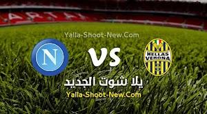 نتيجة مباراة نابولي وهيلاس فيرونا اليوم بتاريخ 23-06-2020 في الدوري الايطالي