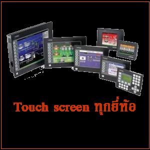 ขาย Touch screen