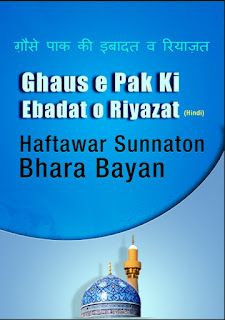 Download: Ghos-e-Paak ki Ibadat-o-Riazat pdf in Hindi