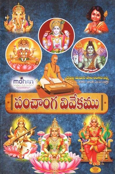 పంచాంగ వివేకము | Panchanga Vivekamu | granthanidhi | MohanPublications Panchanga Vivekamu: Panchanga Vivekamu, PanchangaVivekamu, Panchangamu, Panchangam, Astrology, Jyotishyamu, Jotishyamu, Jotisha, Jyotishyam, Jotishyam, Hindu Tradition, Madhura Palasankara Sarma, M.P.Sarma, Religious, Mohan Publications | bhaktipustakalu