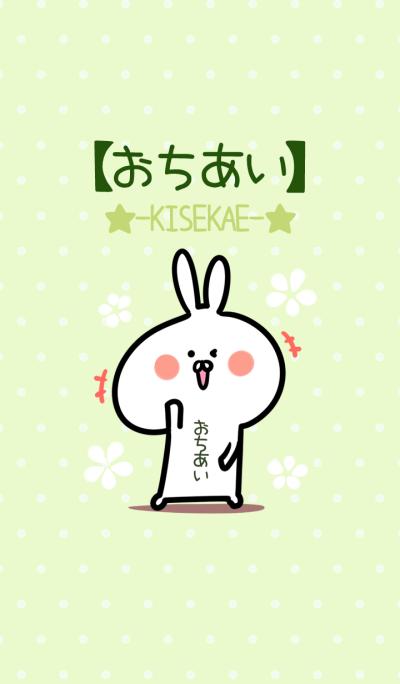 Ochiai usagi green Theme