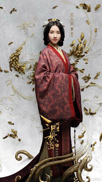 San Guo Ji Mi Poster Wang Yu Wen