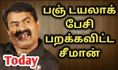 Seeman Today Speech | Seeman Latest