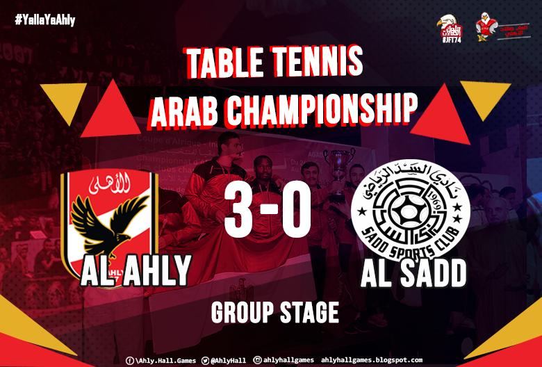 الاهلي يفتتح مبارياته في البطولة العربية لتنس الطاولة بتونس بالفوز علي السد القطري 3-0