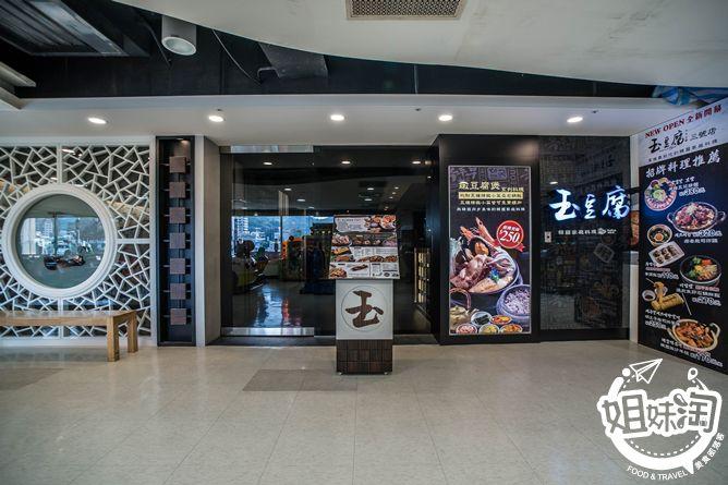 玉豆腐韓國料理-三民區韓式料理推薦