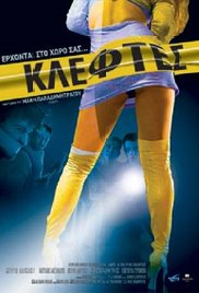 Kleftes (2007) ταινιες online seires oipeirates greek subs