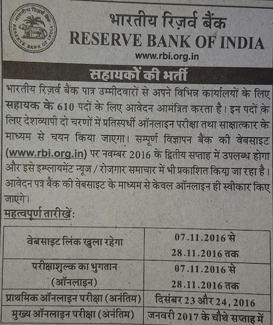 RBI Latest Recruitment Notification