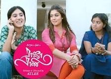 Raja Rani Movie Comedy Scenes   Nayanthara and friends trouble Jai   Arya   Sathyan   Nayanthara