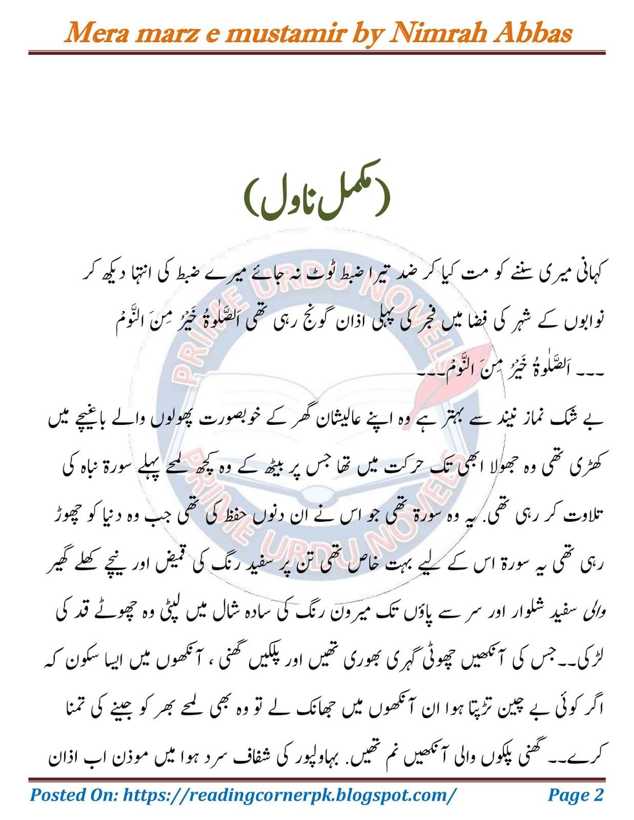 Mera Marz E Mustamir By Nimrah Abbas Forced Marriage novel