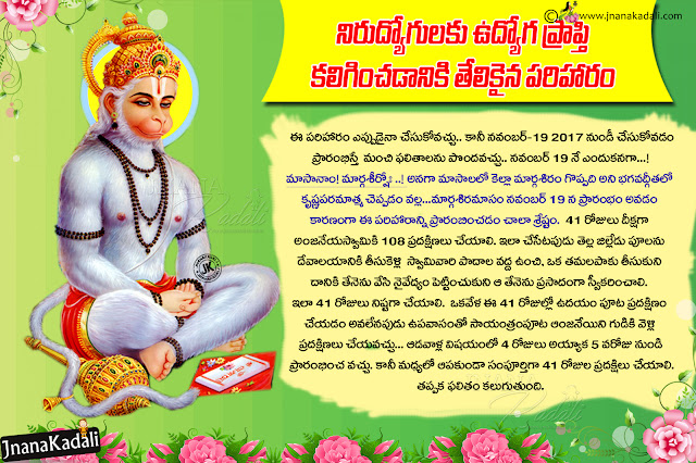 udyoga praapti information in telugu, anjaneya temple pradakshana information, lord anjaneya hd wallpapers free download