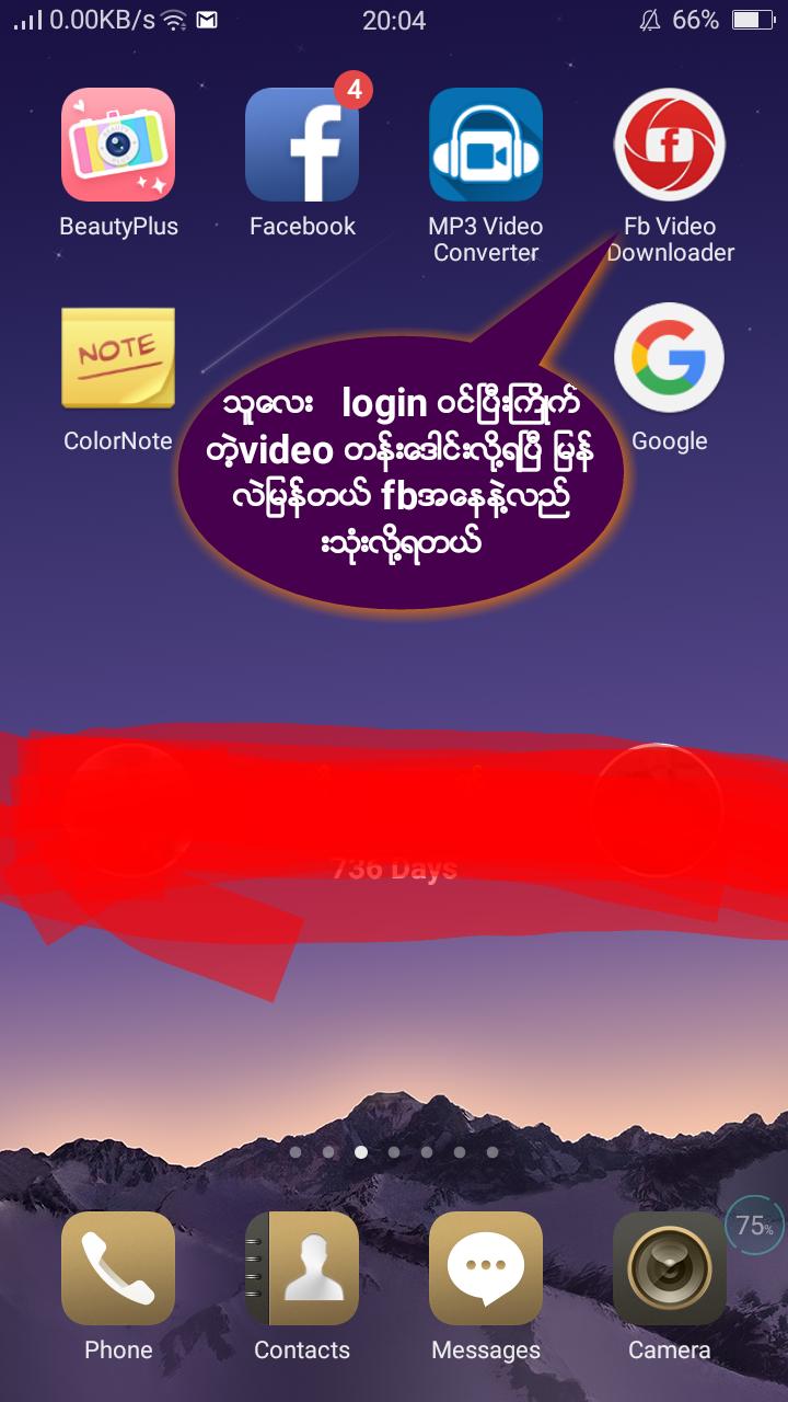 ခက် သစ် (နည်းပညာ လေ့လာသူ): Fb video downloader apk