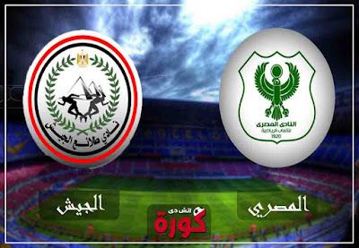 مشاهدة مباراة المصري وطلائع الجيش بث مباشر اليوم