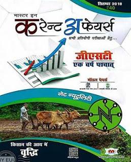Mahendra's MICA September 2018 in Hindi PDF Download
