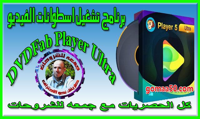 برنامج تشغيل اسطوانات الفيديو  DVDFab Player Ultra 5.0.2.6