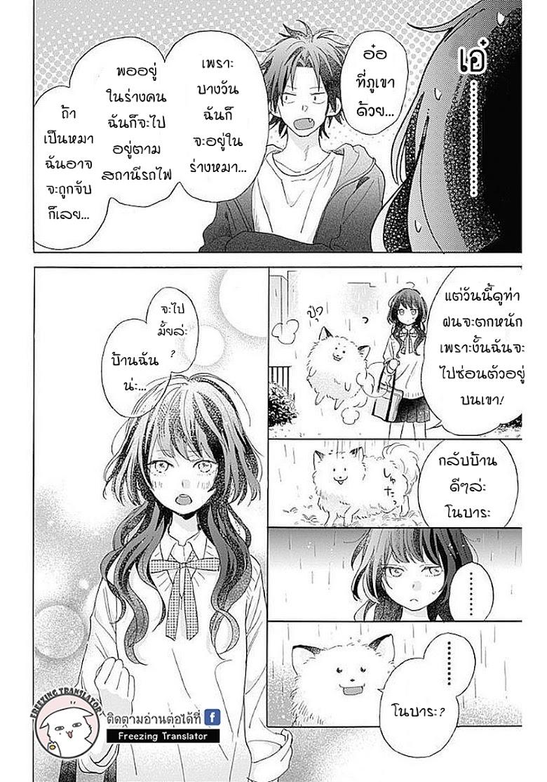 Kimi to Wonderland - หน้า 69