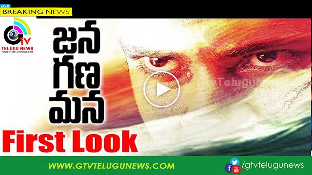 Mahesh Babu's Jana Gana Mana Movie First Look, jana gana mana first look, puri jagannadh latest movie